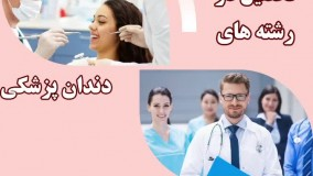 تحصیل در رشته های دندانپزشکی، پزشکی و مهندسی