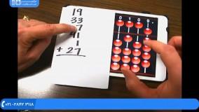 آموزش چرتکه - تمرین جمع و تفریق چند عدد