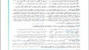 های ادبی هفت خوان خیلی سبز