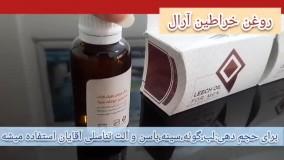 طرز استفاده روغن خراطین برای واژن/09120132883/روغن خراطین اصل