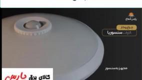 خرید چراغ سنسوردار با فروشگاه کالای برق پارس