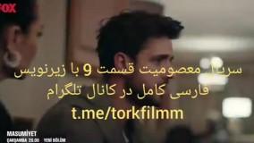 سریال معصومیت قسمت نهم با زیرنویس فارسی