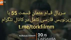 سریال قیام عثمان قسمت 55 با زیرنویس فارسی