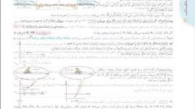 کتاب آموزش شگفت انگیز فیزیک تجربی دوازدهم خیلی سبز