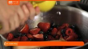 درست کردن مربا - آموزش درست کردن مربای بلوبری توت فرنگی