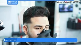 آرایشگری مردانه - آموزش اصلاح مو به مدل های مختلف