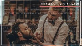 آرایشگری مردانه - آموزش نحوه ی صحیح اصلاح ریش