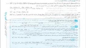 کتاب تست ریاضی و آمار جامع خیلی سبز