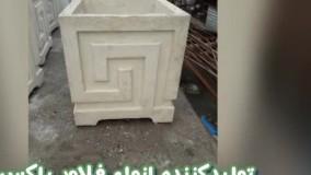 تولیدکننده فلاور باکس
