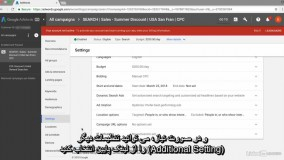 آموزش گوگل ادوردز-انجام تنظیمات