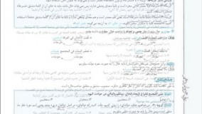 کتاب تست عربی دوازدهم جلد دوم خیلی سبز