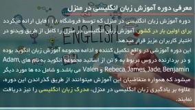 آموزش زبان انگلیسی در منزل - تفاوت های تلفظ آمریکایی و بریتانیایی