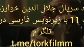 سریال جلال الدین خوارزمشاه قسمت 11 با زیرنویس فارسی