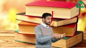 کتابخوانی دوره اول جلسه 2