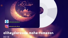 دکلمه جدید بنام ماه رمضان ، با صدای محمد علی حیدرزاده