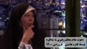ماجرای دعوت دختر نوجوان برای مناظره با فائزه هاشمی