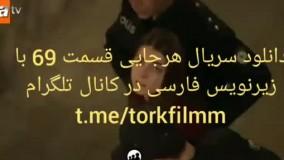 سریال هرجایی قسمت 69 با زیرنویس فارسی