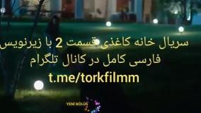 سریال خانه کاغذی قسمت دوم با زیرنویس فارسی