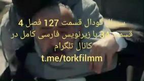 سریال گودال قسمت 127 با زیرنویس فارسی فصل 4 قسمت 34