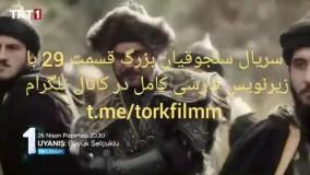سریال بیداری سلجوقیان بزرگ قسمت 29 با زیرنویس فارسی