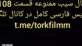 سریال سیب ممنوعه قسمت 108 با زیرنویس فارسی
