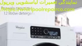 تعمیر لباسشویی ویرپول | whirlpoolrepairco.com