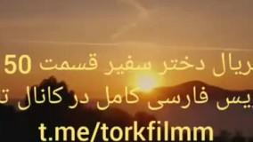 سریال دختر سفیر قسمت 50 با زیرنویس فارسی