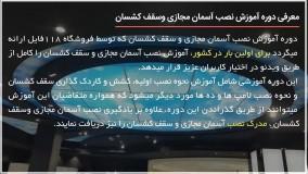 آموزش نصب آسمان مجازی | نصب سقف کشسان به صورت اشتباه!!!