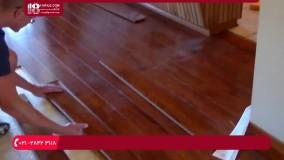 آموزش نصب پارکت و لمینت | نحوه اتصال کف پوش چوبی