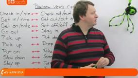 آموزش زبان انگلیسی انگوید(الکس) | فعل چند قسمتی در انگلیسی