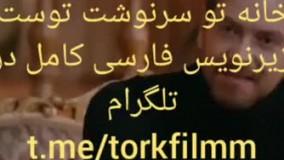 سریال خانه تو سرنوشت توست قسمت 41 با زیرنویس فارسی