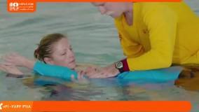غریق نجات - نحوه برگرداندن فرد غرق شده