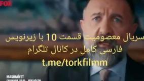 سریال معصومیت قسمت 10 با زیرنویس فارسی