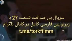 سریال بی صداقت قسمت 27 با زیرنویس فارسی