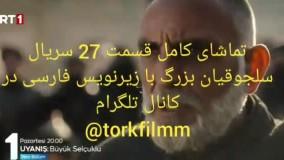 سریال بیداری سلجوقیان بزرگ قسمت 27 با زیرنویس فارسی