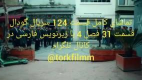 سریال گودال قسمت 124 با زیرنویس فارسی قسمت 31 فصل 4