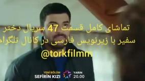 سریال دختر سفیر قسمت 47 با زیرنویس فارسی