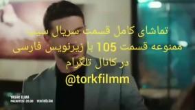 سریال سیب ممنوعه قسمت 105 با زیرنویس فارسی