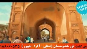 تور هندوستان شهر دهلی ،آگرا، جیپور | آذین گشت | 02188060535