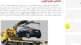 جابجایی خودرو قزوین