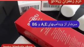 کرم ویتامینه زعفران/۰۹۱۲۰۷۵۰۹۳۲/کرم ضد چروک زعفران