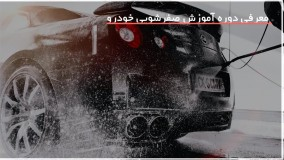 تمیزکردن زیرگل گیر خودرو - صفرشویی - علیزاده