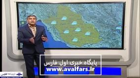 هوای استان فارس در روزهای آینده