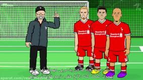 کارتون طنز 6 راه بازسازی لیورپول برای بازی با رئال مادرید (زیرنویس فارسی)
