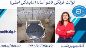 2021 توالت فرنگی تاشو آسانا (نمایندگی اصلی)