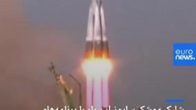 پرتاب سایوز به سوی ایستگاه فضایی بین المللی