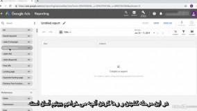 آموزش گوگل ادوردز- ایجاد گزارش های سفارشی