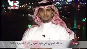 فارسی حرف زدن مجری سعودی پس از چرخش بن سلمان !