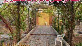 باغ ویلا 2350 متری با 60 متر ویلای قدیمی در شهریار