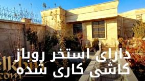 1200 متر باغ ویلای مشجر با 100 متر ویلای شیک در شهریار